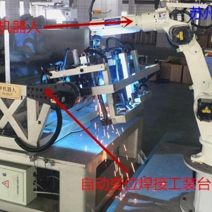 全自动焊接旋转工装台