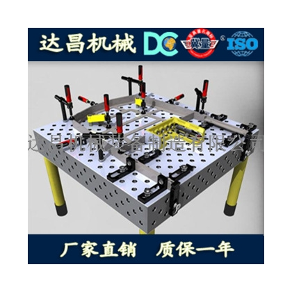 无锡达昌三维柔性焊接平台  厂价直销  HT300材质进口数控机床加工