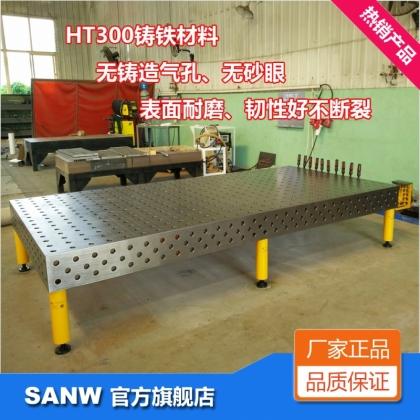 三维柔性铸铁焊接平台/机器人快速组合夹具 专业厂家