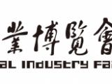 2016第18届中国国际工业博览会数控机床与金属加工展