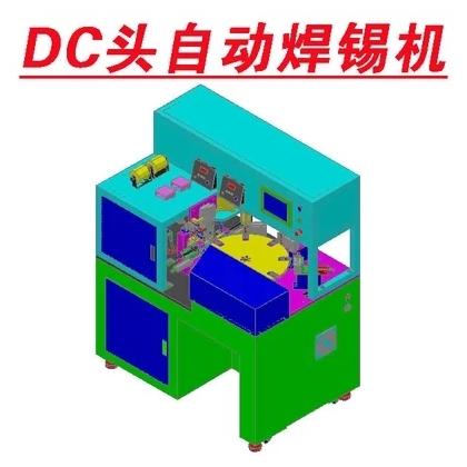 厂家直销焊锡DC头专用自动焊锡机 SET系列自动焊线设备