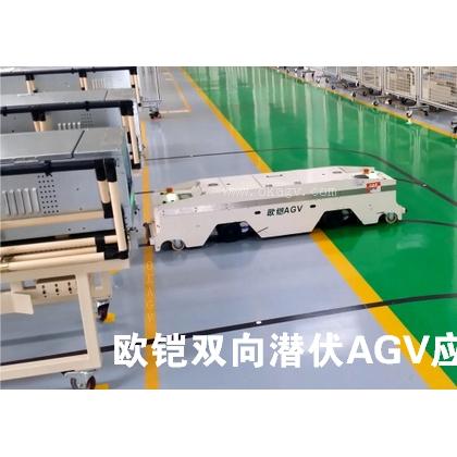 工业机器人 AGV小车厂家 欧铠AGV智能机器人潜伏式