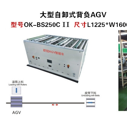 欧铠大型自卸式背负AGV智能工业性AGV小车上下料