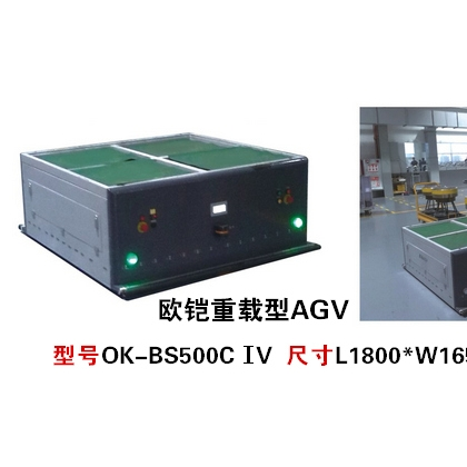 欧铠背负式重载型AGV智能物流无人搬运车工业agv生产厂家