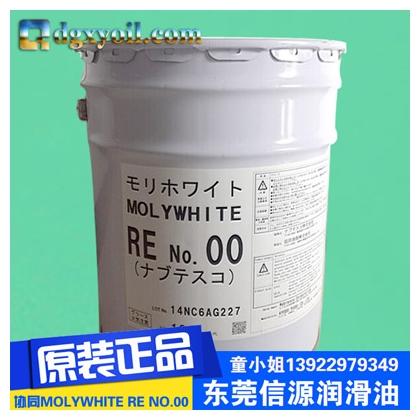MOLYWHITE RE NO.00发那科机械人专用润滑脂现货