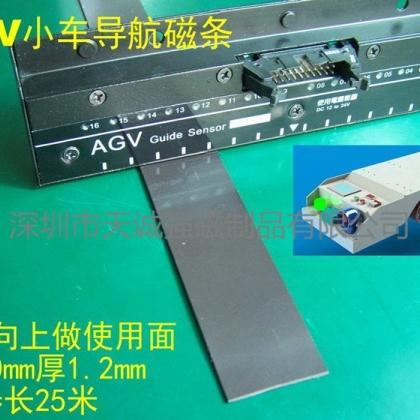 AGV小车导航车专用磁铁橡胶磁条宽度30mm厚度1.2mm背胶厂家