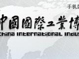 2016第18届上海工博会丨节能环保技术与设备展