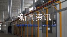自动静电喷塑流水线 定制喷塑成套设备 江苏恒艺涂装