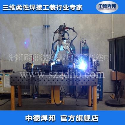 机器人焊接工装/三维柔性焊接平台/焊接夹具