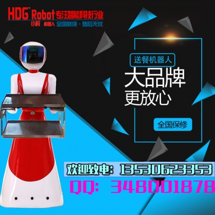 智能机器人厂家优惠定制餐厅机器人:送餐机器人+迎宾机器人