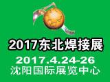 2017第二十届东北焊接、切割、激光技术及设备展览会