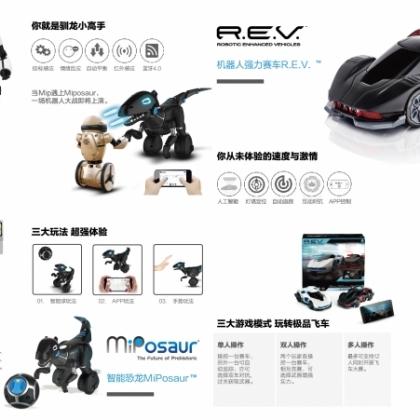 美国WoWWee机器人 中国独家总代火热招商