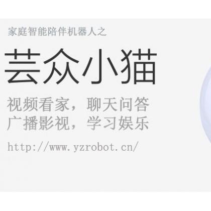 深圳市芸众科技有限公司-- 服务机器人的研发生产