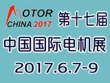 2017第十七届上海国际电机展览会