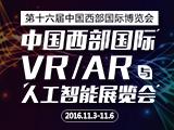 2016第十六届中国西部国际博览会 中国西部国际VR&AR与人工智能展览会