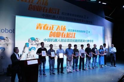 中国机器人创业项目投融资路演大赛现场