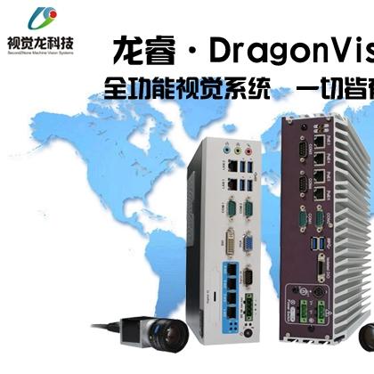 龙睿Dragon Vision全功能视觉系统