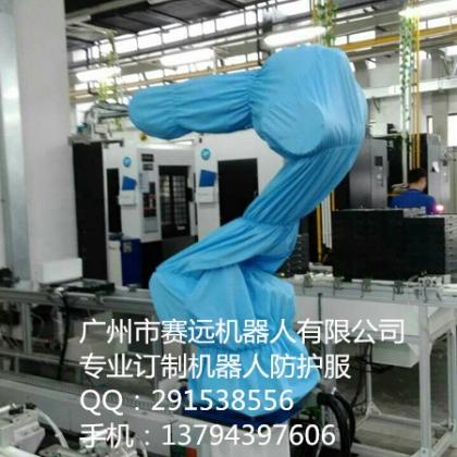 焊枪防护罩 焊枪防护衣 防护服 耐高温阻燃 广州赛远机器人 喷涂机器人防护服厂家公司