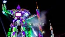 """金属诱惑2013""""广州国际灯光节""""金奖作品12米火箭侠机器人"""