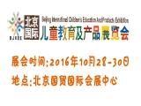 第3届北京国际儿童教育及产品展览会