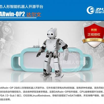DARwin-OP2(达尔文)动态人形智能机器人