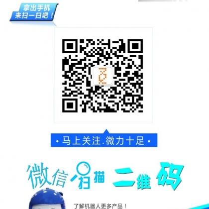 广东机器人、服务机器人、送餐机器人找互米