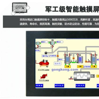 供应10.4寸i3耐高温工业平板电脑一体机