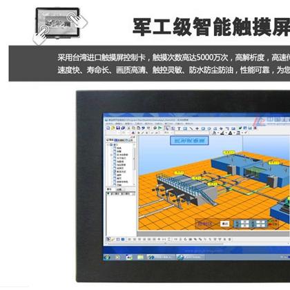 批发15寸低功耗工业平板电脑一体机