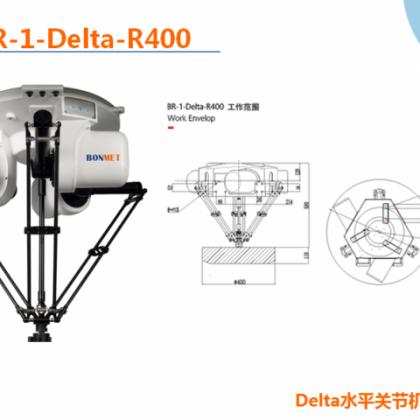 Delta并联机械手 电子、食品、医药行业的搬运、分拣、上下料机械手