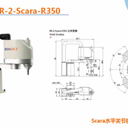 Scara水平关节机械手 精度高 动态响应快 性价比高FPC水平收放线  机器人视觉点胶 机器人自动拆垛和码垛