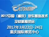 2017中国(重庆)汽车智造技术及材料展览会
