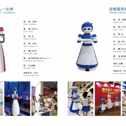 广东服务机器人、送餐传菜机器人,互米带你飞