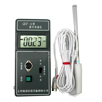【智能热球式风速计】、供应QDF-6型热球式风速仪