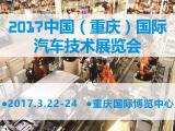 2017中国(重庆)国际汽车零部件及售后服务展览会