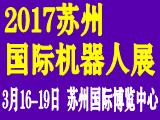 2017第十四届苏州国际机器人及智能装备展览会