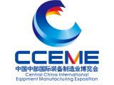 中国中部(郑州)国际机器人及智能装备展览会        暨中国中部(郑州)国际装备制造业博览会