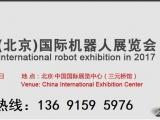 2017中国(北京)国际机器人展览会