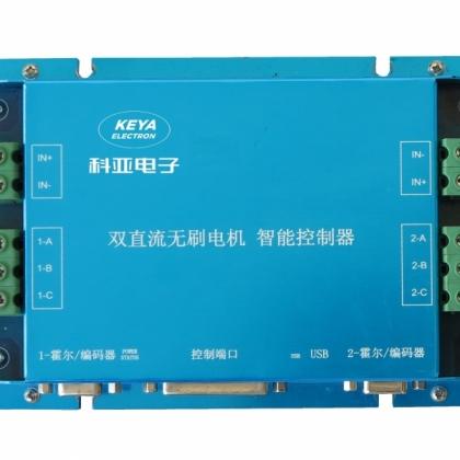 济南科亚24V 48V 30A-100A无刷双驱智能控制器