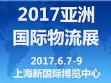 2017上海国际物流与运输系统展会