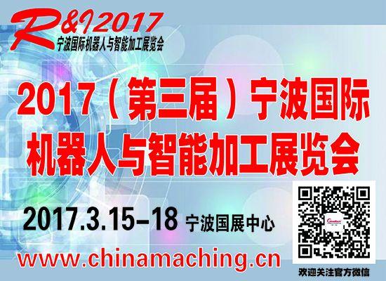 2017(第三届)宁波国际机器人与智能加工展览会