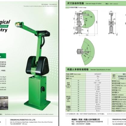 CMA GR520机器人
