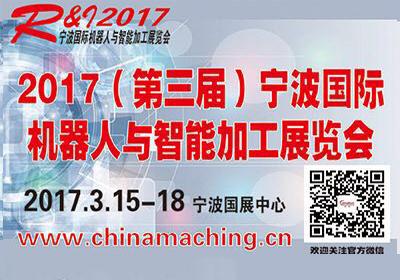2017宁波国际机器人与智能加工展览会