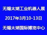 2017第22届无锡太湖国际工业自动化及机器人展