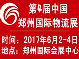 第四届中国-郑州国际物流