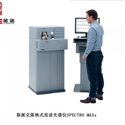 山东光谱仪|青岛光谱仪|斯派克光谱仪MAXx