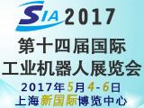 第十四届 • 上海 中国国际工业自动化及机器人展览会