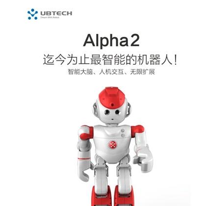 优必选阿尔法2智能机器人 春晚机器人