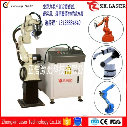 惠州机器人激光焊接机厂家/惠州激光焊接机械手