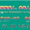 2017老年人康复护理用品用具展览会