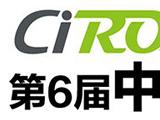 2017 第6届中国国际机器人展暨工业自动化展